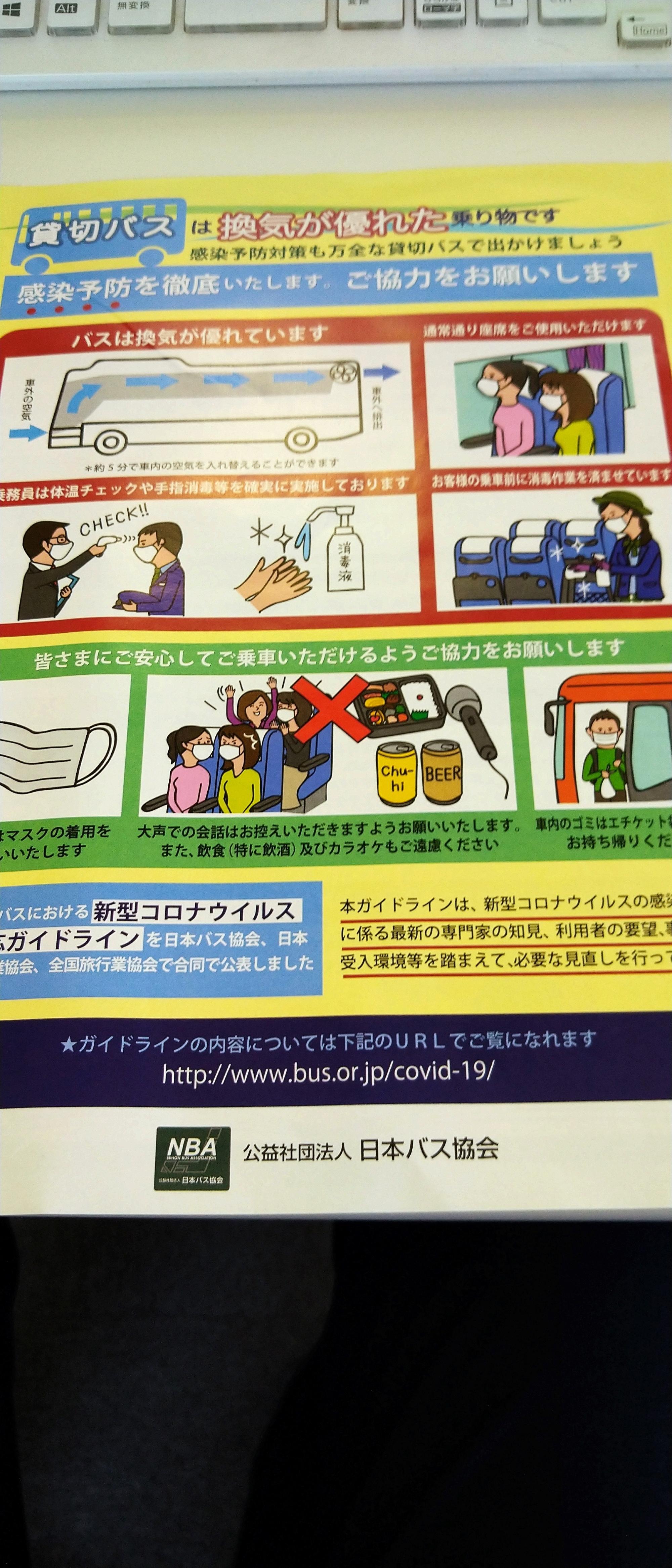 バス協会作成のパンフレット