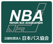 公益社団法人日本バス協会マーク:NBA
